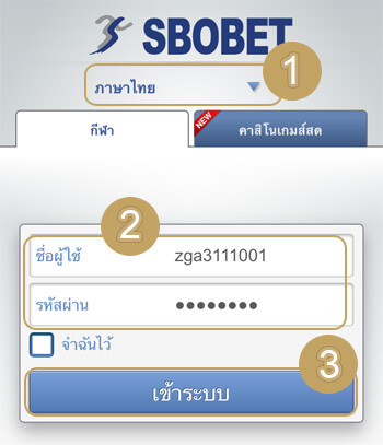 how-to-play-sbobet-mobile-1