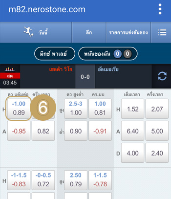 how-to-play-sbobet-mobile-4