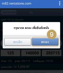 how-to-play-sbobet-mobile-6
