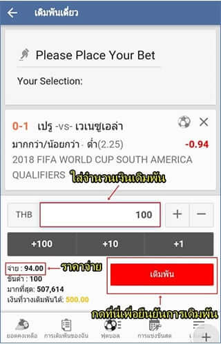 maxbet-mobile-bet-place